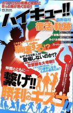 ハイキュー!!烏野高校復活の軌跡MS MOOKハッピーライフシリーズ