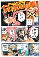DD北斗の拳(6)ゼノンC