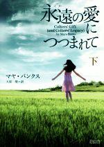 永遠の愛につつまれて(マグノリアロマンス)(下)(文庫)