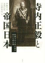 寺内正毅と帝国日本 桜圃寺内文庫が語る新たな歴史像(単行本)