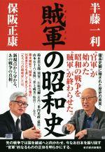 賊軍の昭和史(単行本)