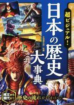超ビジュアル!日本の歴史大事典 縄文から現代まで 歴史の流れがよくわかる!(児童書)