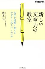 新しい文章力の教室 苦手を得意に変えるナタリー式トレーニング(できるビジネス)(単行本)