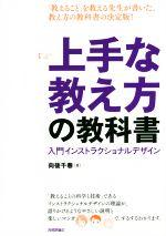 上手な教え方の教科書 入門インストラクショナルデザイン(単行本)