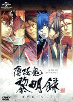 薄桜鬼 黎明録 DVD-SET(通常)(DVD)