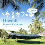 ゆるカフェ~アロハ・ハワイ(通常)(CDA)