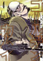 ゴールデンカムイ(4)(ヤングジャンプC)(大人コミック)