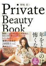 神崎恵のPrivate Beauty Book(単行本)