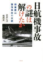 日航機事故の謎は解けたか 御巣鷹山墜落事故の全貌(単行本)
