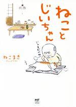 ねことじいちゃん コミックエッセイ(メディアファクトリーのコミックエッセイ)(単行本)