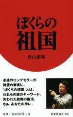 ぼくらの祖国(扶桑社新書188)(新書)