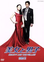 美女と男子 DVD-BOX 1(通常)(DVD)