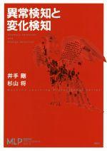 異常検知と変化検知(機械学習プロフェッショナルシリーズ)(単行本)
