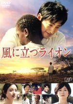 風に立つライオン(通常)(DVD)
