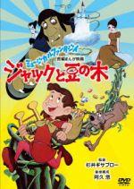 ジャックと豆の木(通常)(DVD)