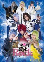 超★超歌劇『幕末Rock』(通常)(DVD)