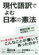 現代語訳でよむ日本の憲法(CD付)(単行本)