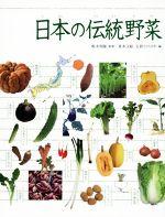 日本の伝統野菜(調べる学習百科)(児童書)