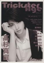 Trickster Age 高杉真宙(ロマンアルバム)(Vol.21)(単行本)