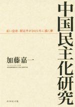 中国民主化研究 紅い皇帝・習近平が2021年に描く夢(単行本)