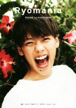 Ryomania 竹内涼真1st PHOTO BOOK(単行本)