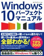 Windows10パーフェクトマニュアル(単行本)