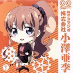 ラジオCD「TVアニメClassroom☆CrisisWEBラジオ 株式会社小澤亜李」Vol.1(通常)(CDA)