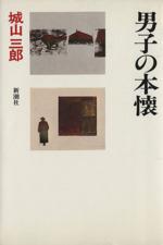 男子の本懐(城山三郎全集第1巻)(単行本)