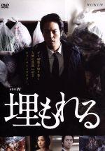 ドラマW 埋もれる(通常)(DVD)