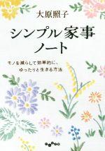 シンプル家事ノート モノを減らして効率的に、ゆったりと生きる方法(だいわ文庫)(文庫)