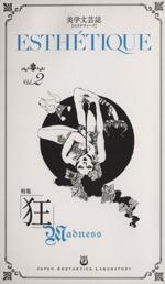 美学文芸誌 ESTHE´TIQUE (vol.2)(単行本)
