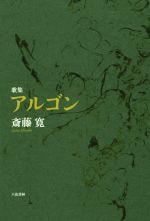 歌集 アルゴン(単行本)