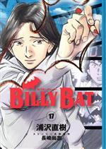 BILLY BAT(17)(モーニングKC)(大人コミック)