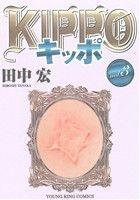 KIPPO(3)(ヤングキングC)(大人コミック)