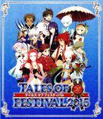 テイルズ・オブ・フェスティバル 2015(1日目)(Blu-ray Disc)(BLU-RAY DISC)(DVD)