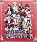 テイルズ・オブ・フェスティバル 2015(2日目)(Blu-ray Disc)(BLU-RAY DISC)(DVD)