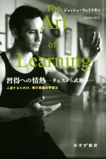 習得への情熱 チェスから武術へ 上達するための、僕の意識的学習法(単行本)