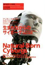 生まれながらのサイボーグ 心・テクノロジー・知能の未来(現代哲学への招待 Great Works)(単行本)