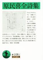 原民喜全詩集(岩波文庫)(文庫)