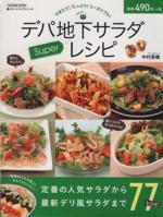 デパ地下サラダSuperレシピ できたて!たっぷり!リーズナブル!(TATSUMI MOOKスマートライフシリーズ)(単行本)