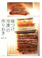 「味つけ冷凍」の作りおき(単行本)