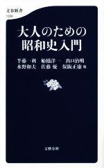 大人のための昭和史入門(文春新書1038)(新書)