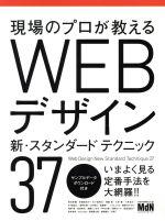 WEBデザイン 新スタンダードテクニック37(単行本)