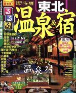 るるぶ 温泉&宿 東北(るるぶ情報版)(ガイド付)(単行本)