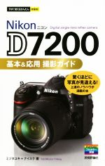 Nikon D7200 基本&応用 撮影ガイド(今すぐ使えるかんたんmini)(単行本)