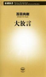 大放言(新潮新書)(新書)