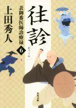 往診 表御番医師診療禄 6(角川文庫19308)(文庫)