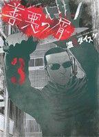 善悪の屑(3)(ヤングキングC)(大人コミック)