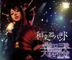 ボカロ三昧大演奏会【Amazon.co.jp限定】(Blu-ray+2CD)(Blu-ray Disc)(CD2枚、リーフレット付)(BLU-RAY DISC)(DVD)