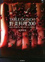 TABLE OGINOの野菜料理200 素材から発想する、進化を続けるデリカテッセン(単行本)